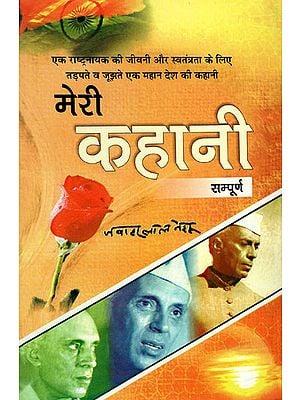 मेरी कहानी (संपूर्ण) - Autobiography of Jawahar Lal Nehru