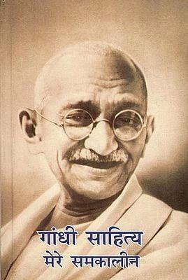 गाँधी साहित्य मेरे समकालीन - A Collection of Gandhi's Contemporary Literatures