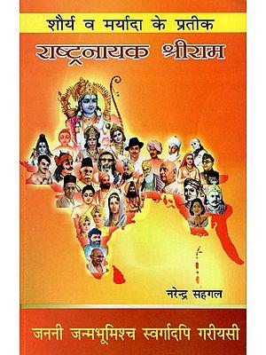 राष्ट्रनायक श्रीराम - Shri Ram : A Symbol Of Chivalry and Modesty