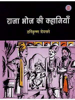 राजा भोज की कहानिया : Stories of Raja Bhoj (Hindi Short Stories)