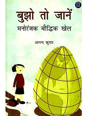 बुझो तो जानें: Entertaining and Intellectual Children's Riddles