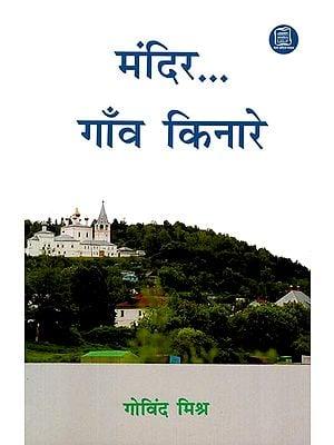 मंदिर गाँव किनारे: Mandir Gaon Kinare (A Collection of Stories)