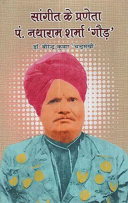 सांगीत के प्रणेता पं. नथाराम शर्मा गौड़ - Music of Natharam Sharma Gaud