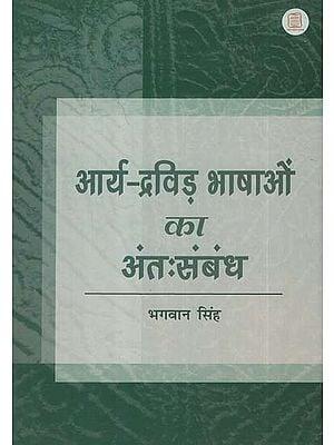 आर्य द्रविड़ भाषाओं का अंत: संबंध  - The Inner Relations Between Arya and Dravid Language