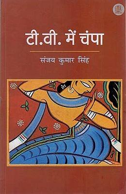 टी. वी. में चंपा - T.V. Me Champa (Hindi Short Stories)
