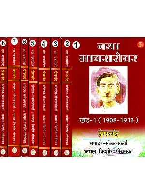 नया मानसरोवर - Naya Mansarovar (Collection of Stories of Premchand in a Set of 8 Volumes)