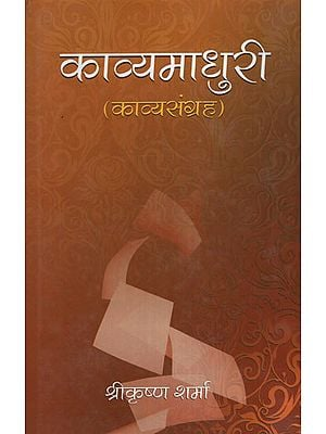 काव्यमाधुरी - Collection of Poetry