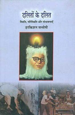 दलितों के दलित स्थिति परिस्थिति और संभावनाएँ - Status and Prospects of Dalits