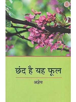 छंद है यह फूल - Chhand Hai Yeh Phool (A Collection of Poems by Ajneya)