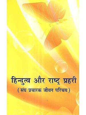 हिन्दुत्व और राष्ट्र प्रहरी (संघ प्रचारक जीवन परिचय) - Hindutva and the Nation's Volunteers (Introduction to Sangh Pracharak)