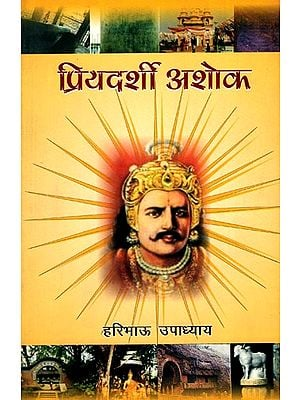 प्रियदर्शी अशोक - Priyadarshi Ashoka (A Novel)