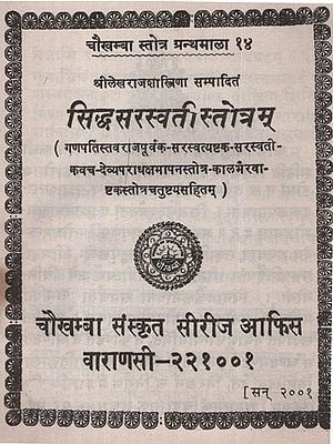 सिद्धसरस्वती स्तोत्रम् -  Siddha Saraswati Stotram