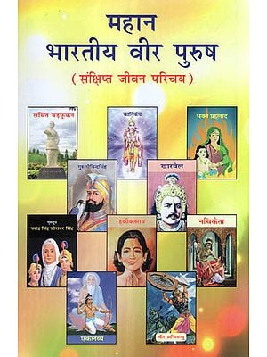 महान भारतीय वीर पुरुष (संक्षिप्त जीवन परिचय) - Great Indian Heroic Men (Brief Life Introduction)