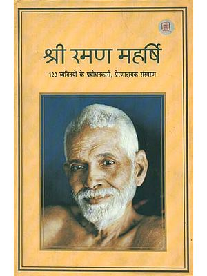 श्री रमण महर्षि: 120 व्यक्तियों के प्रबोधनकारी, प्रेणादायक संस्मरण - Mr. Raman Maharishi: Enlightening, Inspiring Memoirs of 120 People