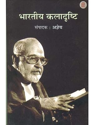 भारतीय कलादृष्टि: Indian Art Sense (Edited by Ajneya)