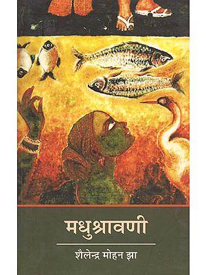 मधुश्रावणी - Madhushravani (A Novel)