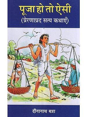 पूजा हो तो ऐसी (प्रेरणाप्रद सत्य कथाएँ) - Pooja Ho To Aisi (Inspirational True Stories)