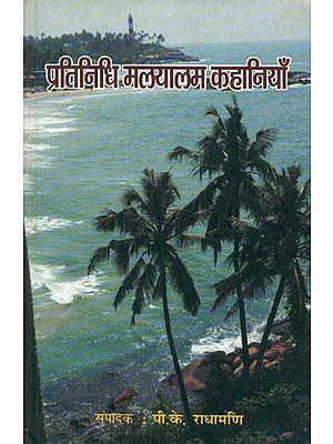 प्रतिनिधि मलयालम कहानियाँ - Representative of Malayalam Stories
