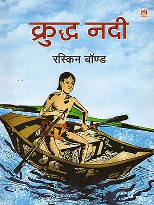 क्रुद्ध नदी: Angry River (A Novel by Ruskin Bond)
