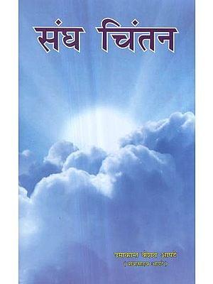संघ चिंतन - Sangh Chintan
