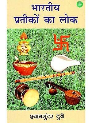 भारतीय प्रतीकों का लोक - A Text on Sacred Indian Symbols