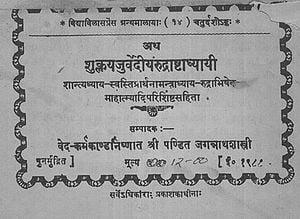 शुक्लयजुर्वेदीयंरुद्नाष्टाध्यायी - Rudra Ashtadhyaye of Shukla Yujurveda (An Old and Rare Book)