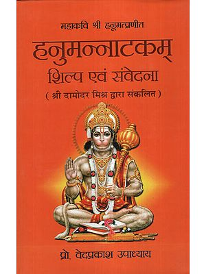हनुमन्नाटकम् शिल्प  एंव संवेदना - Hanuman Natakam Structure and Feeling Complie by Damodar Mishra