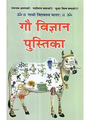 गौ विज्ञान पुस्तिका - Scientific Analysis of Cow