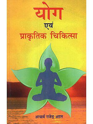 योग एवं प्राकृतिक चिकित्सा - Yoga and Natural Healing