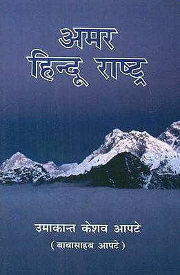 अमर हिन्दू राष्ट्र - Immortal Hindu Nation