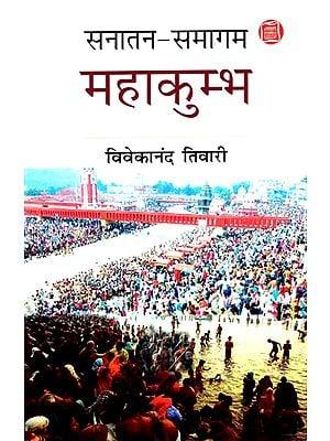 सनातन-समागम महाकुम्भ - Sanatan-Samagam Mahakumbh