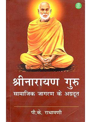 श्रीनारायण गुरु (सामाजिक जागरण के अग्रदूत) - Srinarayan Guru (Forerunner of Social Awakening)