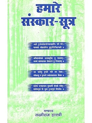 हमारे संस्कार-सूत्र - Our Samskara- Sutra