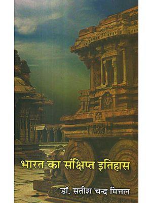 भारत का संक्षिप्त इतिहास - A Brief History of India