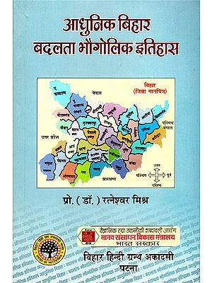 आधुनिक बिहार बदलता भौगोलिक इतिहास - History of Changing Geography of Modern Bihar