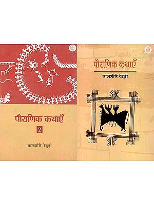 पौराणिक कथाएँ - Legendary Stories (Set of Two Volumes)