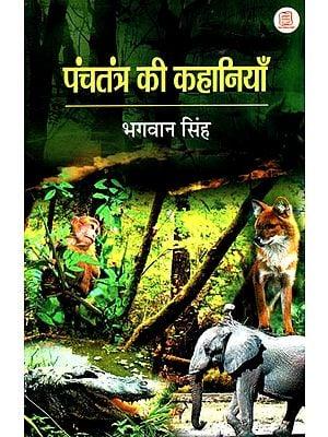 पंचतंत्र की कहानियाँ -  Stories of Panchatantra