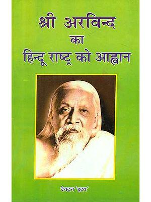 श्री अरविन्द का हिन्दू राष्ट्र को आह्वान - Shri Arvind's Call to Hindu Nation