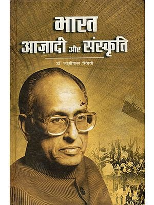 भारत आजादी और संस्कृति- India's  Freedom and Culture