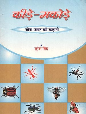 कीड़े मकोड़े: Stories on Insects