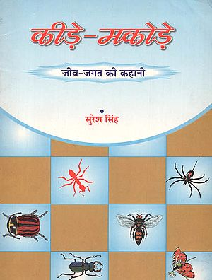 कीड़े मकोड़े: Stories on Insects