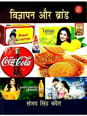 विज्ञापन और ब्रांड : Brand and Advertisement