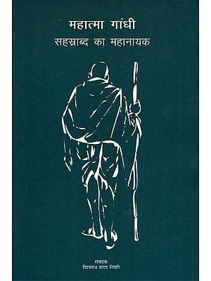 महात्मा गांधी सहस्राब्द का महानायक - Mahatma Gandhi- A Gloriefied Legend
