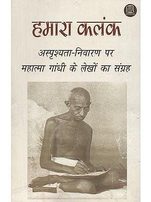 हमारा कलंक: Hamara Kalank (Gandhi's Works on Prevention of Untouchability)