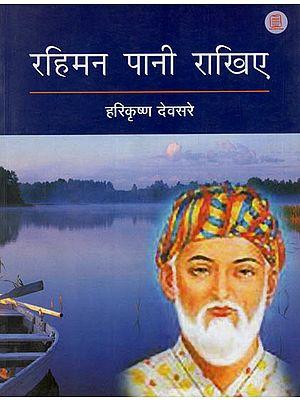 रहिमन पानी राखिए : Rahiman Paani Rakhiye