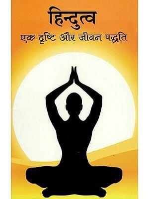 हिन्दुत्व एक द्रिष्टी और जीवन पद्धति - Hindutva (Life's Practice and Views)