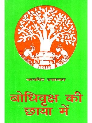 बोधिवृक्ष की छाया में: Under the Shadow of the Bodhi Tree (Rules Related to Buddhism)