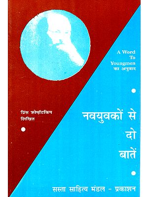 नवयुवकों से दो बातें: A Word to Youngmen (Guiding and Inspiring Ideas for the New Generation)