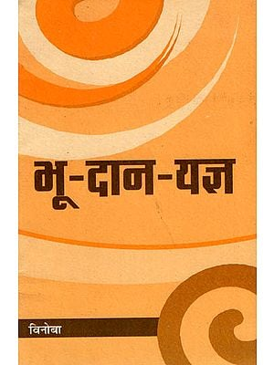 भू-दान-यज्ञ: Bhoodan Yajna