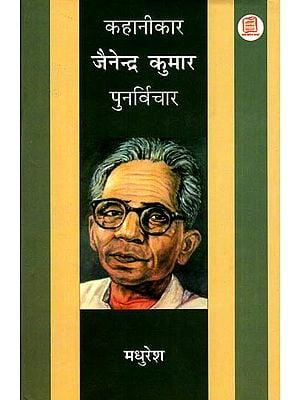 कहानीकार जैनेन्द्र कुमार पुनर्विचार: Reconsidered Stories of Jainendra Kumar